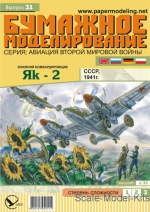 Paper airplanes: Middle bomber Yak-2, Orel, Scale 1:33
