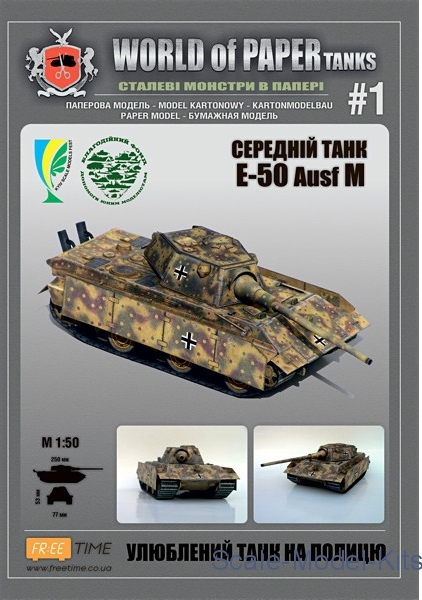 World of Paper tanks - E-50 Ausf M - plastic scale model kit in 1:50