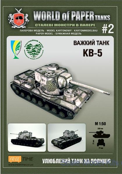 World of Paper tanks - Heavy Tank KV-5 - plastic scale model kit in